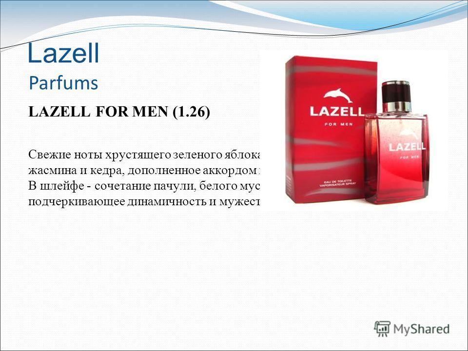Lazell Parfums LAZELL FOR MEN (1.26) Свежие ноты хрустящего зеленого яблока переходят в «сердце» из жасмина и кедра, дополненное аккордом из редких пород деревьев. В шлейфе - сочетание пачули, белого мускуса и ветивера, подчеркивающее динамичность и