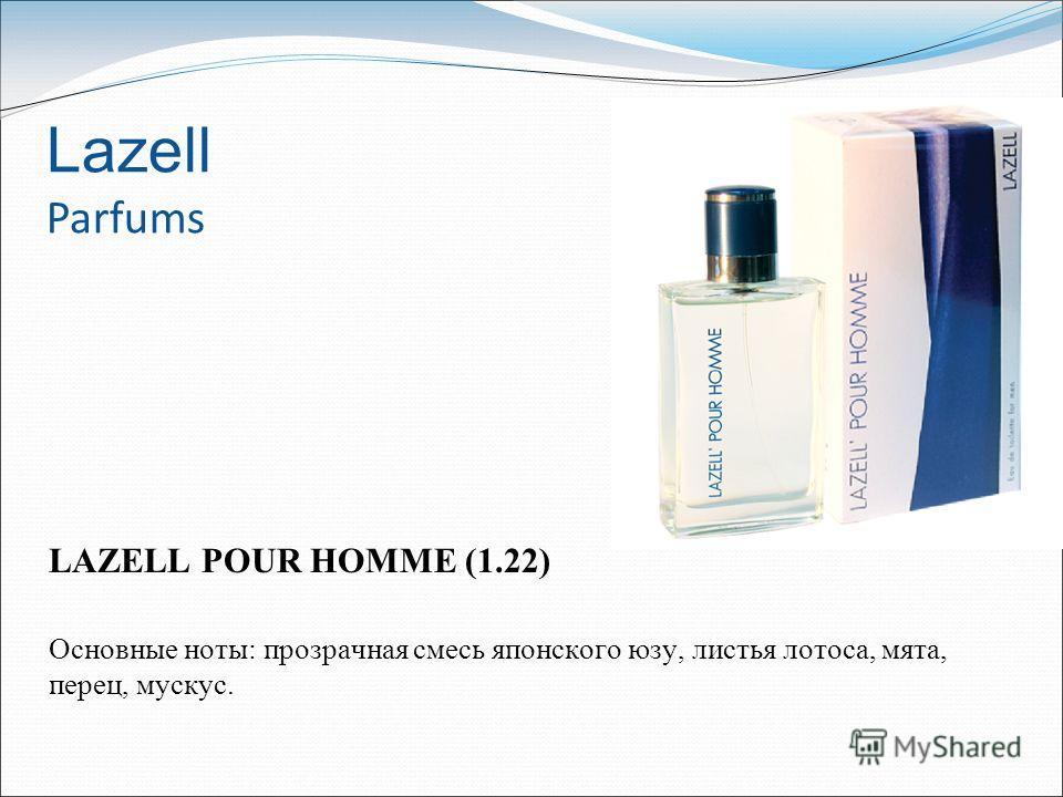 Lazell Parfums LAZELL POUR HOMME (1.22) Основные ноты: прозрачная смесь японского юзу, листья лотоса, мята, перец, мускус.