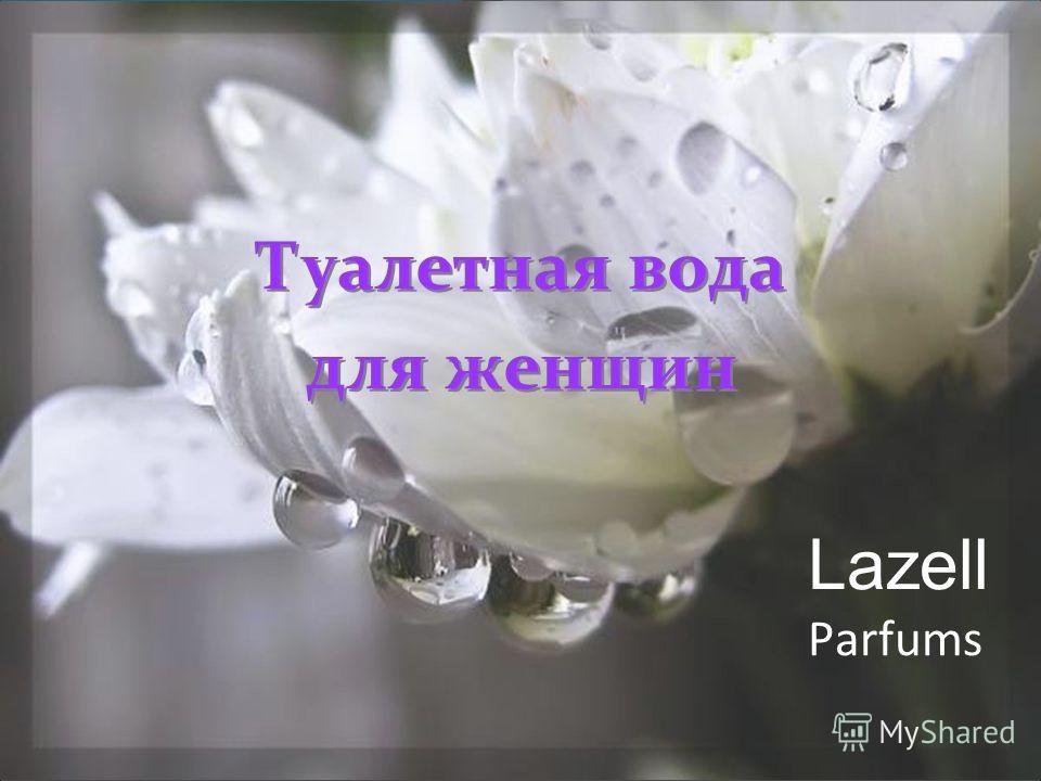 Lazell Parfums Туалетная вода для женщин Туалетная вода для женщин