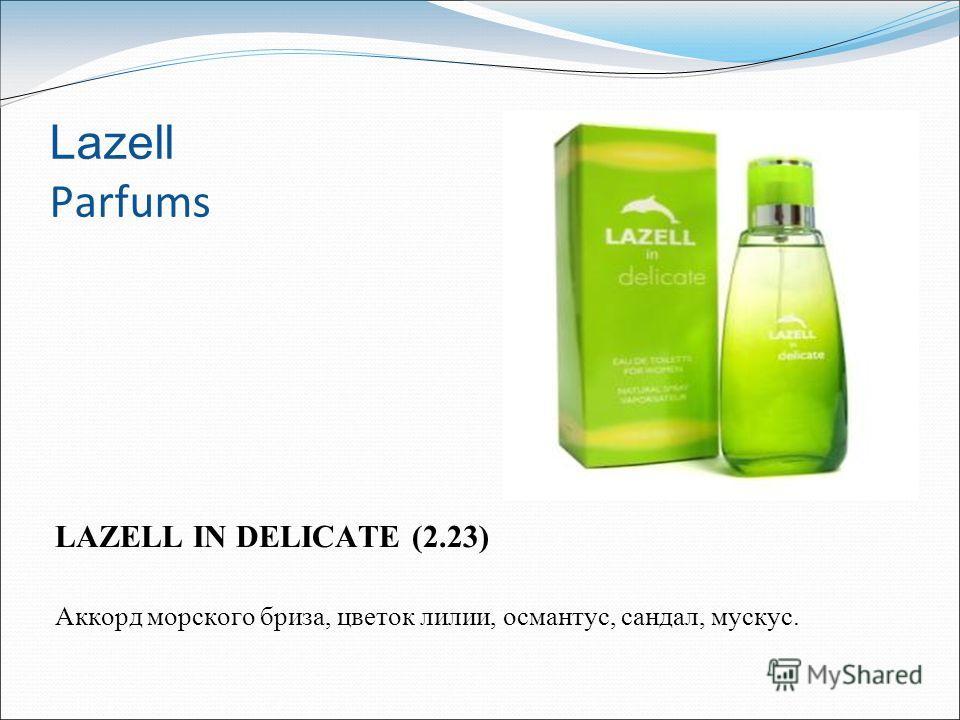 Lazell Parfums LAZELL IN DELICATE (2.23) Аккорд морского бриза, цветок лилии, османтус, сандал, мускус.