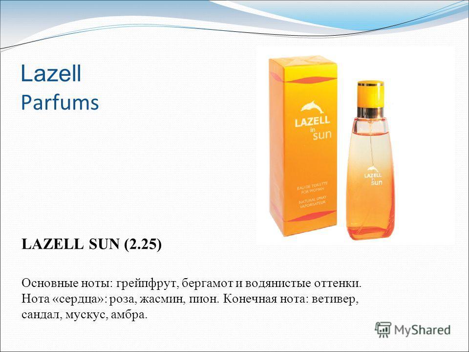 Lazell Parfums LAZELL SUN (2.25) Основные ноты: грейпфрут, бергамот и водянистые оттенки. Нота «сердца»: роза, жасмин, пион. Конечная нота: ветивер, сандал, мускус, амбра.