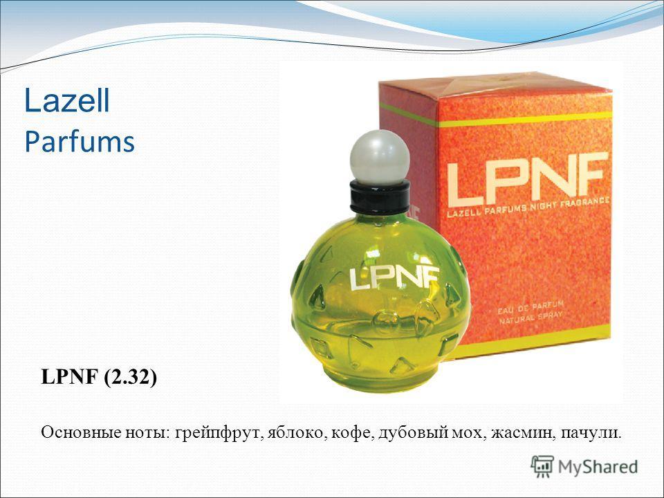 Lazell Parfums LPNF (2.32) Основные ноты: грейпфрут, яблоко, кофе, дубовый мох, жасмин, пачули.