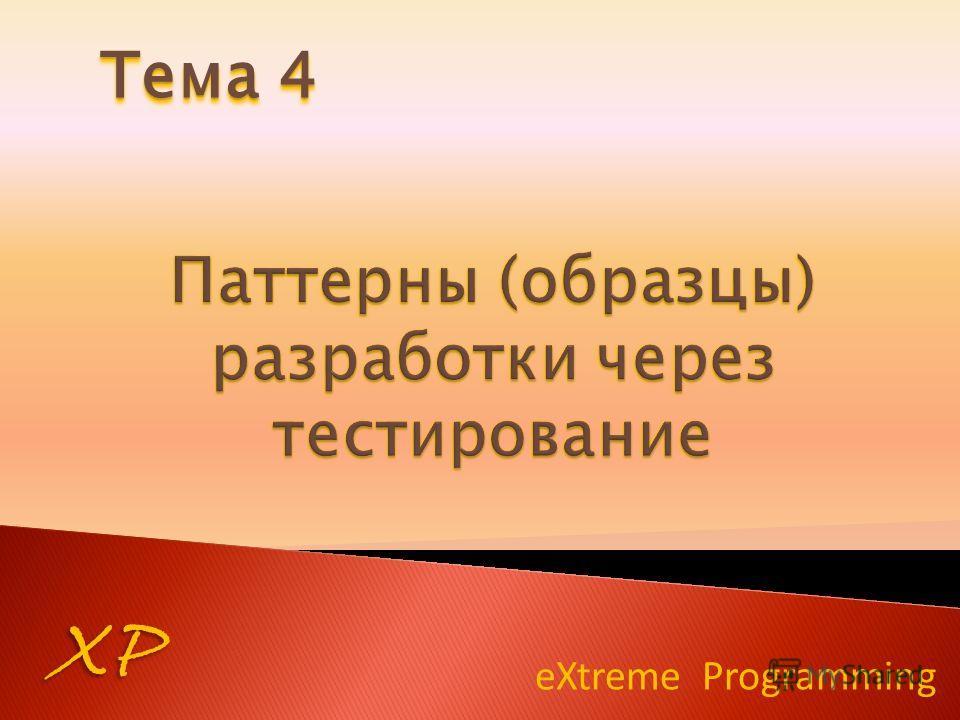 eXtreme Programming XP Тема 4