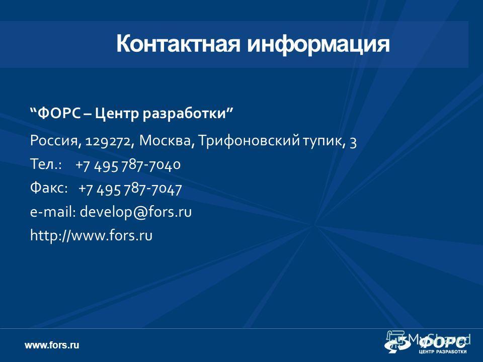 www.fors.ru Контактная информация ФОРС – Центр разработки Россия, 129272, Москва, Трифоновский тупик, 3 Тел.: +7 495 787-7040 Факс: +7 495 787-7047 e-mail: develop@fors.ru http://www.fors.ru