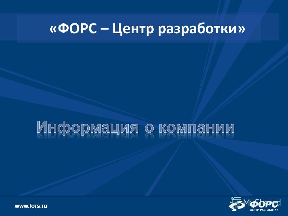 www.fors.ru «ФОРС – Центр разработки»