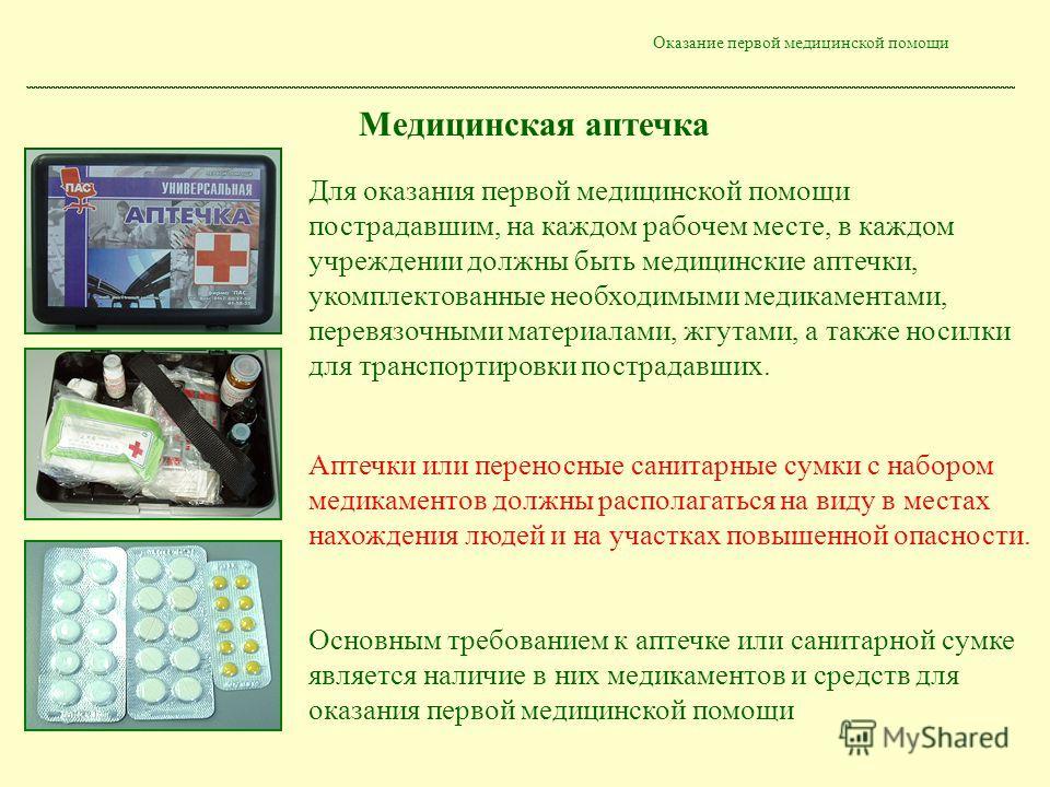 Оказание первой медицинской помощи Медицинская аптечка Для оказания первой медицинской помощи пострадавшим, на каждом рабочем месте, в каждом учреждении должны быть медицинские аптечки, укомплектованные необходимыми медикаментами, перевязочными матер