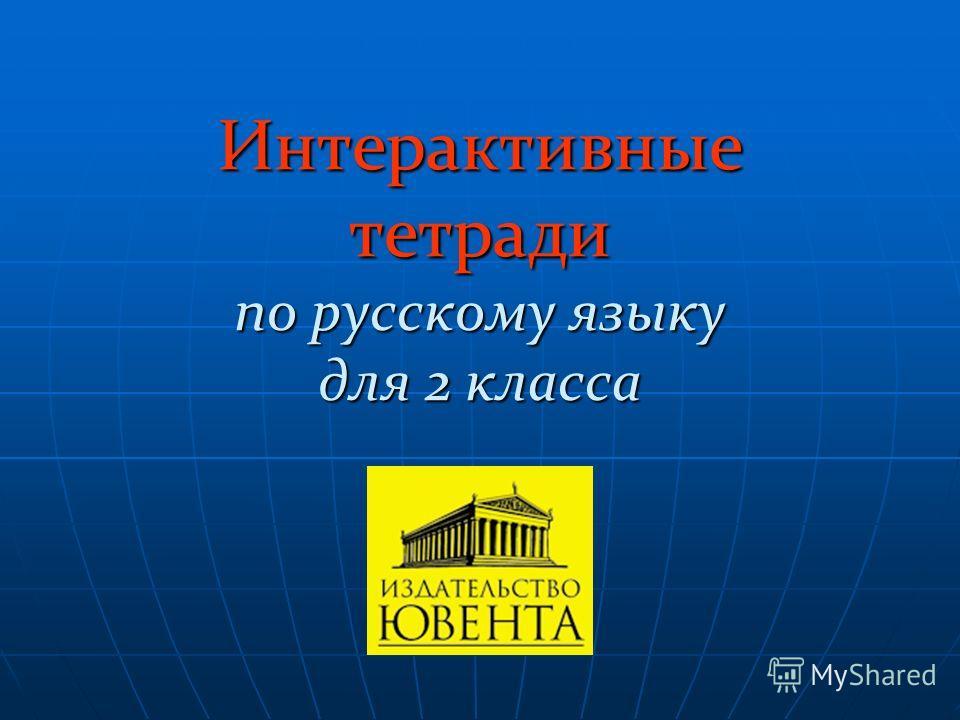 Интерактивные тетради по русскому языку для 2 класса