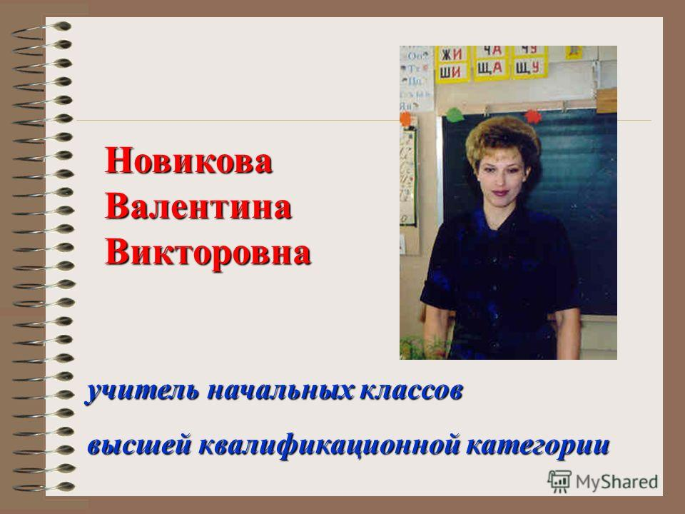 Новикова Валентина Викторовна учитель начальных классов высшей квалификационной категории