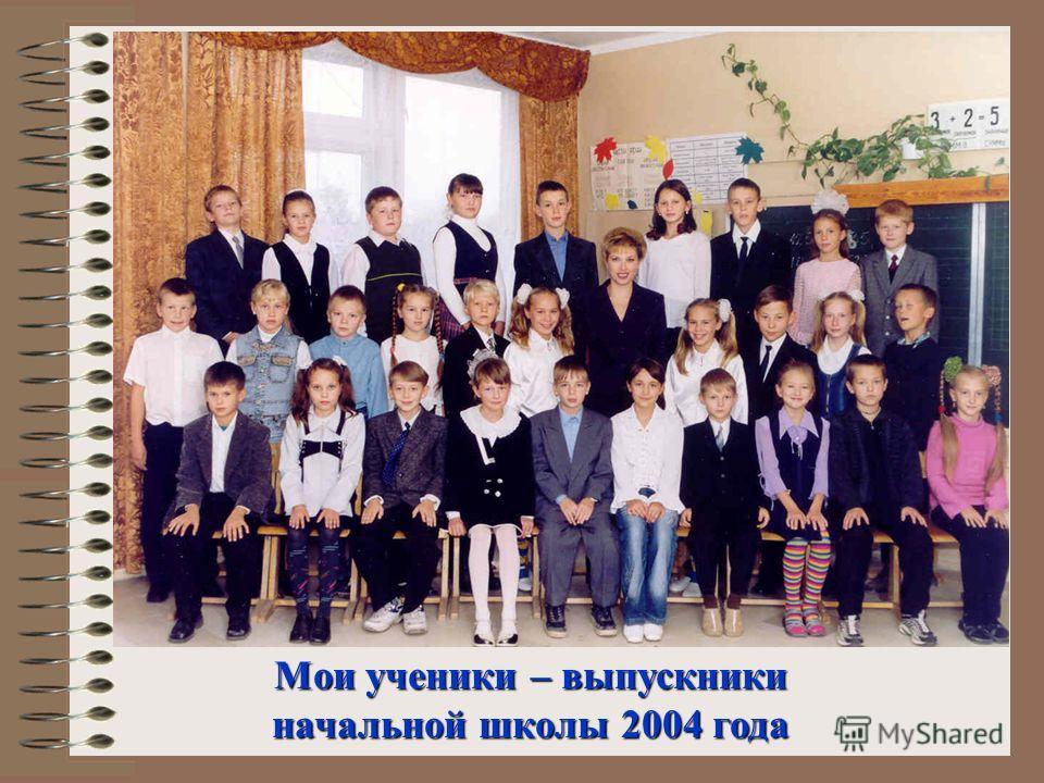 Мои ученики – выпускники начальной школы 2004 года