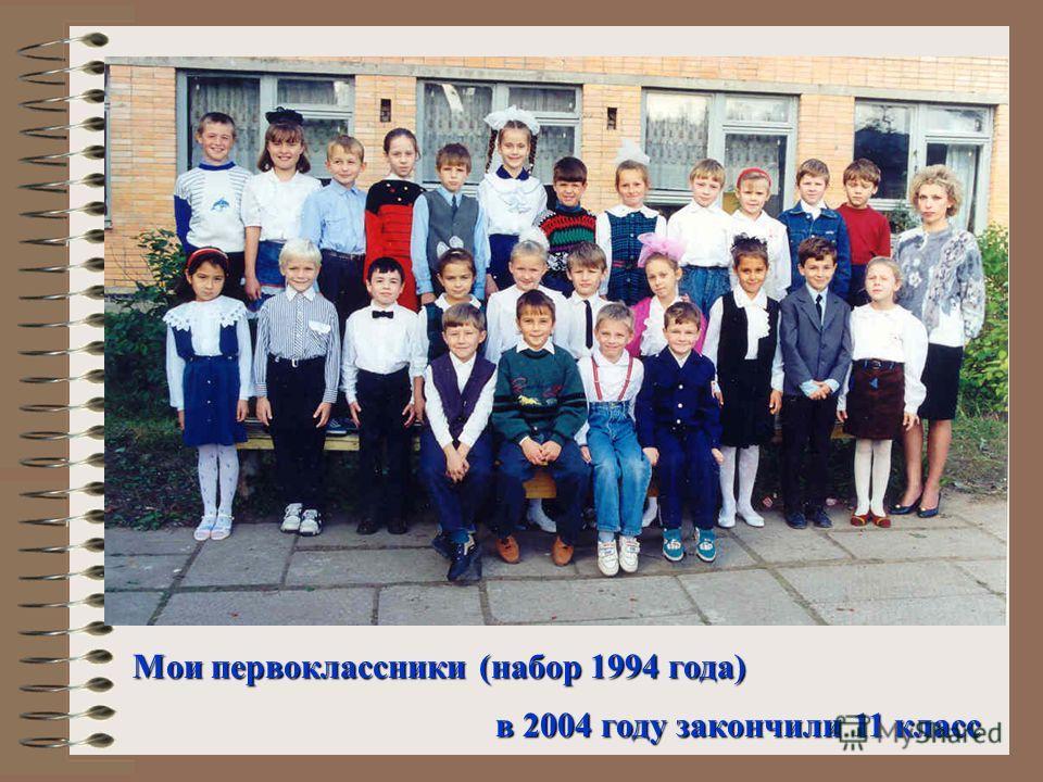 Мои первоклассники (набор 1994 года) в 2004 году закончили 11 класс