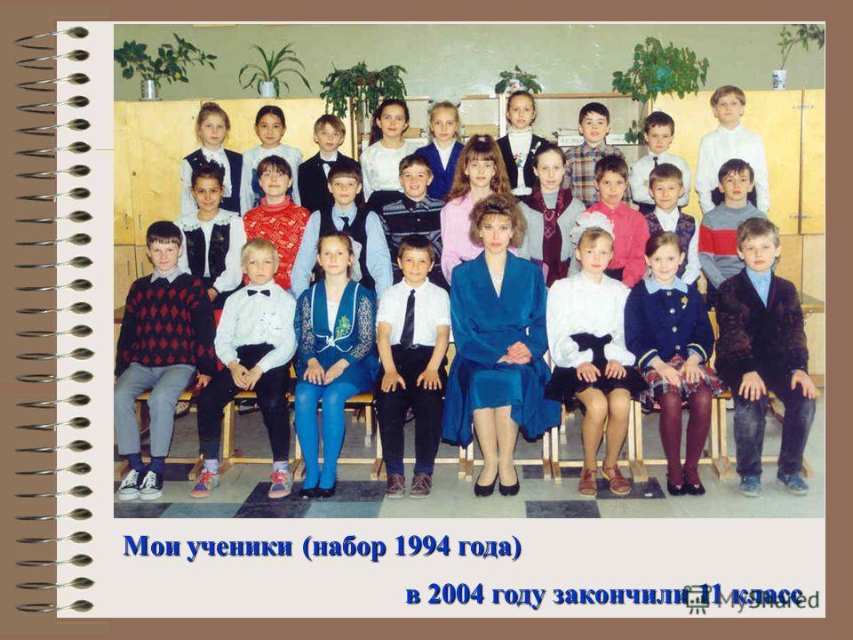 Мои ученики (набор 1994 года) в 2004 году закончили 11 класс