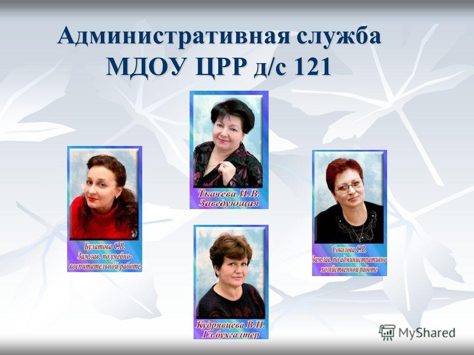 Административная служба МДОУ ЦРР д/с 121