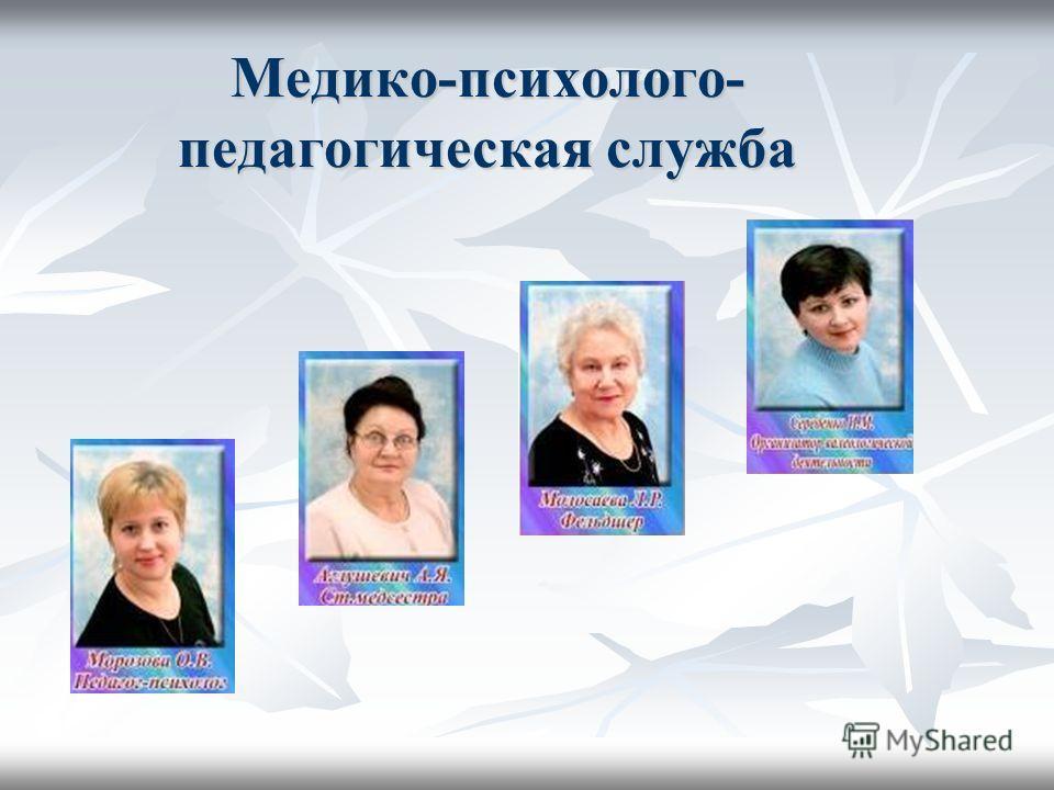 Медико-психолого- педагогическая служба