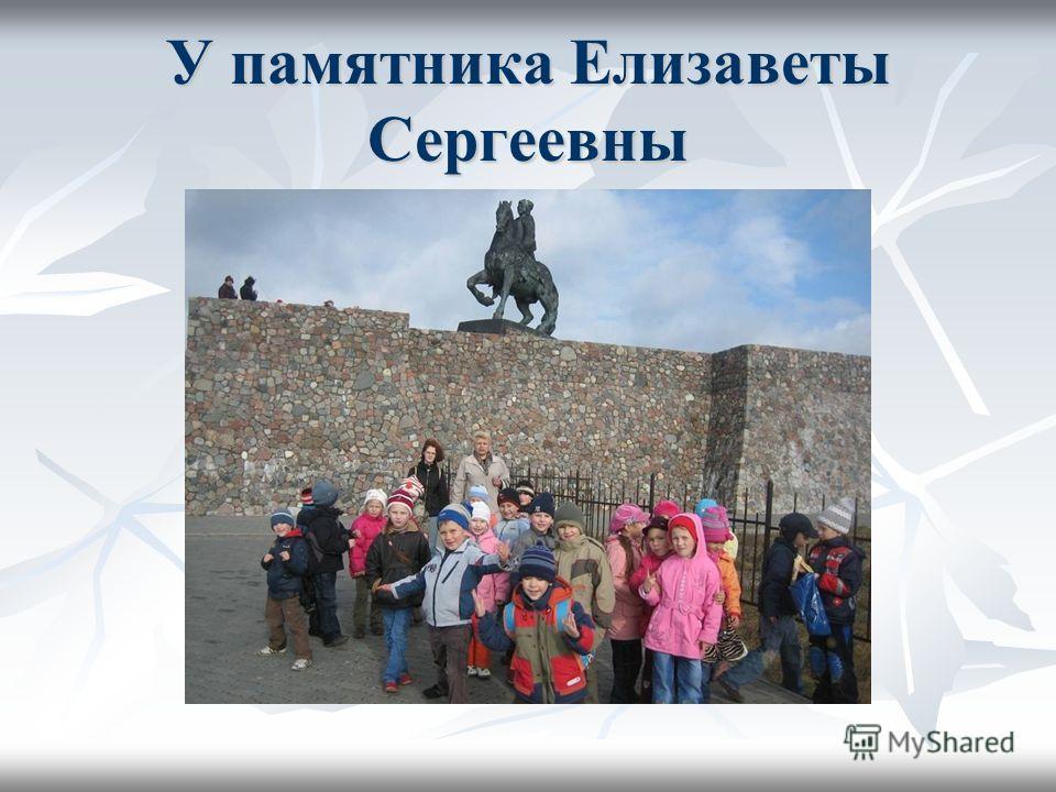 У памятника Елизаветы Сергеевны