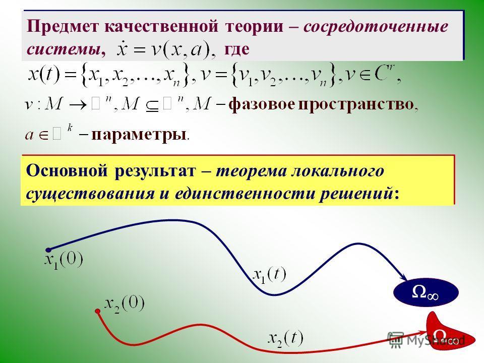 Предмет качественной теории – сосредоточенные системы, где Основной результат – теорема локального существования и единственности решений: