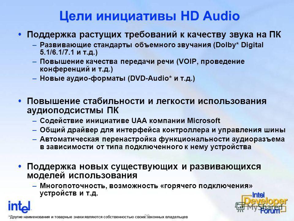 *Другие наименования и товарные знаки являются собственностью своих законных владельцев 28 Цели инициативы HD Audio Поддержка растущих требований к качеству звука на ПК –Развивающие стандарты объемного звучания (Dolby* Digital 5.1/6.1/7.1 и т.д.) –По