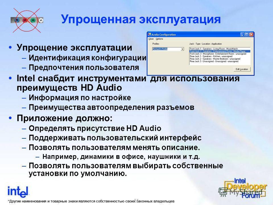 *Другие наименования и товарные знаки являются собственностью своих законных владельцев 31 Упрощение эксплуатации –Идентификация конфигурации –Предпочтения пользователя Intel снабдит инструментами для использования преимуществ HD Audio –Информация по