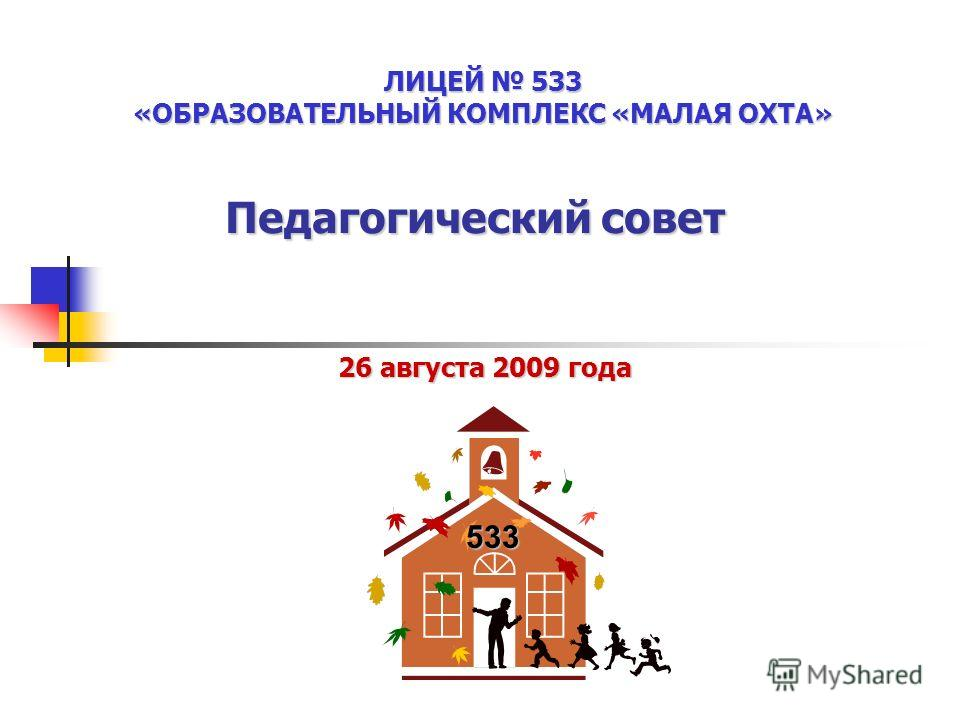 ЛИЦЕЙ 533 «ОБРАЗОВАТЕЛЬНЫЙ КОМПЛЕКС «МАЛАЯ ОХТА» 533 Педагогический совет 26 августа 2009 года