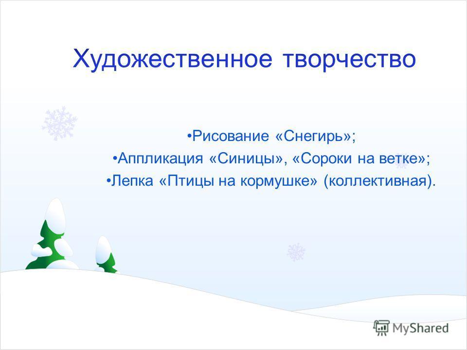 Рисование «Снегирь»; Аппликация «Синицы», «Сороки на ветке»; Лепка «Птицы на кормушке» (коллективная).