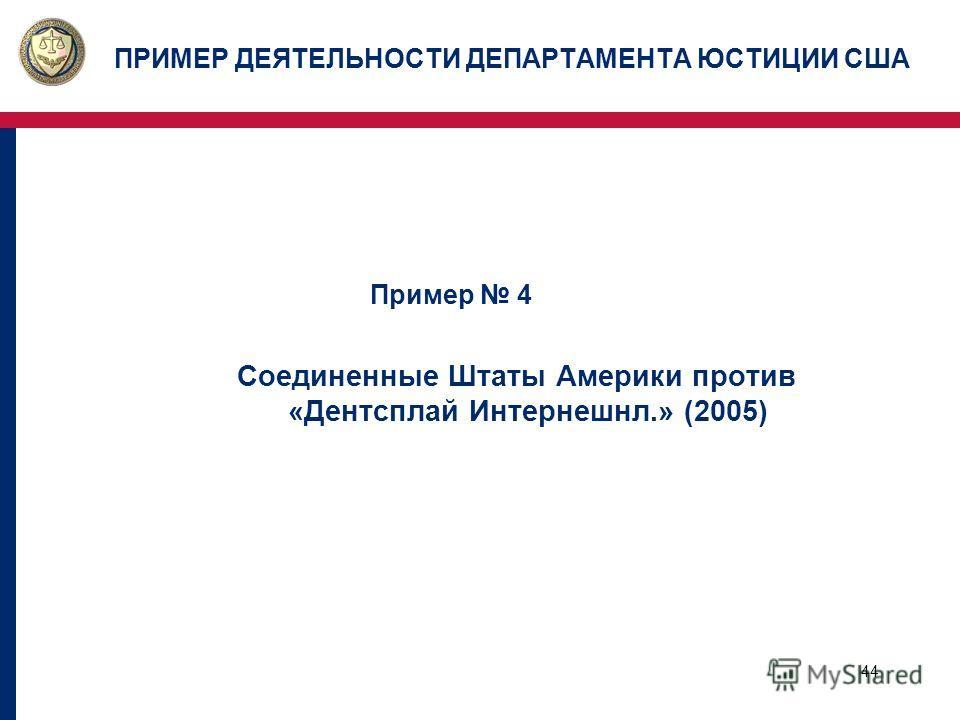 44 ПРИМЕР ДЕЯТЕЛЬНОСТИ ДЕПАРТАМЕНТА ЮСТИЦИИ США Пример 4 Соединенные Штаты Америки против «Дентсплай Интернешнл.» (2005)