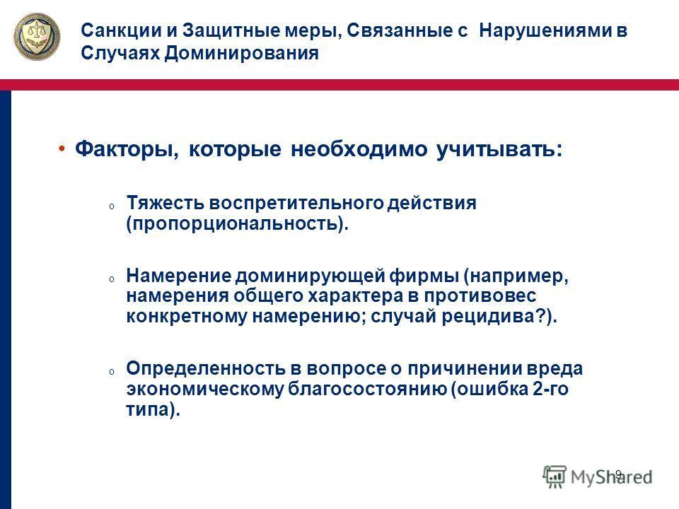 9 Санкции и Защитные меры, Связанные с Нарушениями в Случаях Доминирования Факторы, которые необходимо учитывать: o Тяжесть воспретительного действия (пропорциональность). o Намерение доминирующей фирмы (например, намерения общего характера в противо