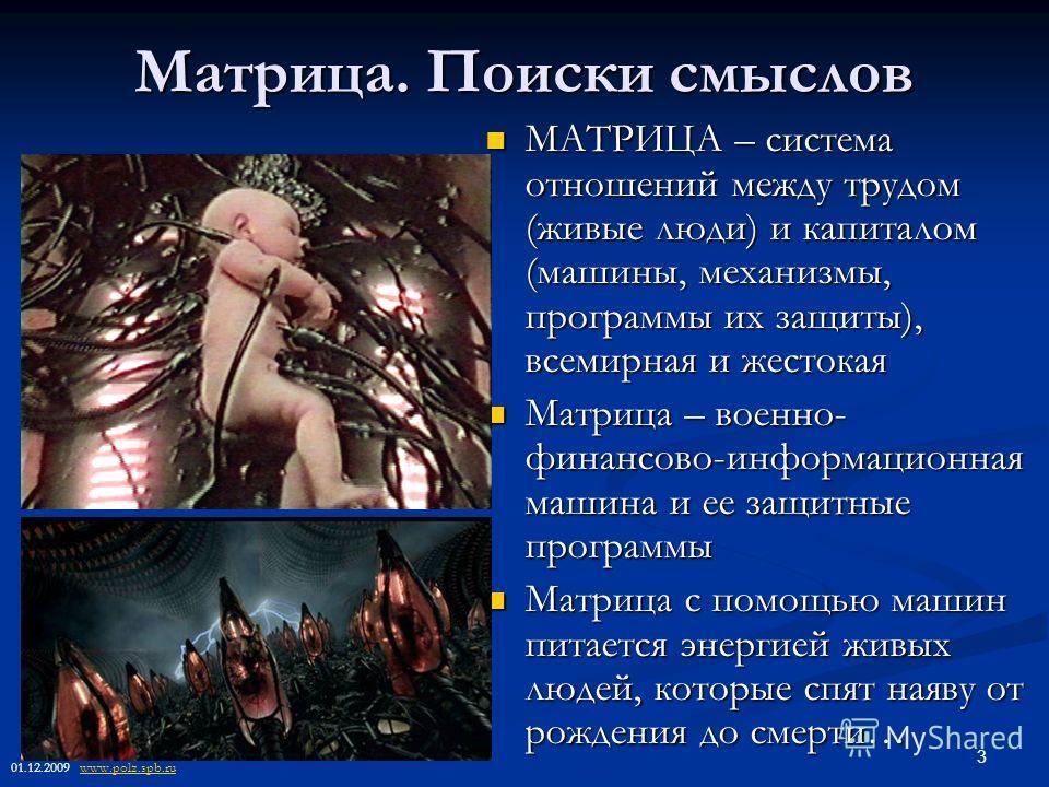 3 Матрица. Поиски смыслов МАТРИЦА – система отношений между трудом (живые люди) и капиталом (машины, механизмы, программы их защиты), всемирная и жестокая Матрица – военно- финансово-информационная машина и ее защитные программы Матрица с помощью маш
