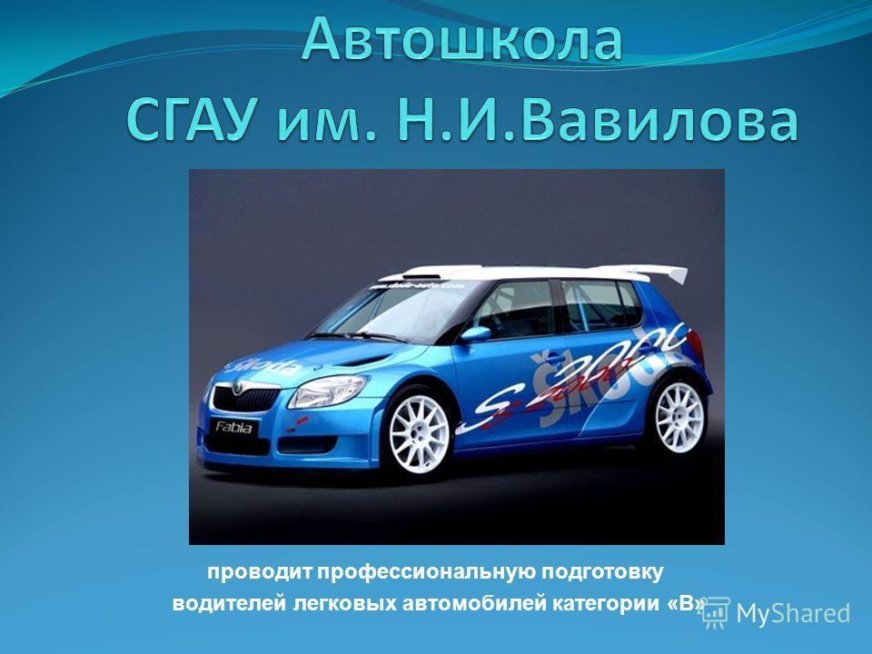 проводит профессиональную подготовку водителей легковых автомобилей категории «В»
