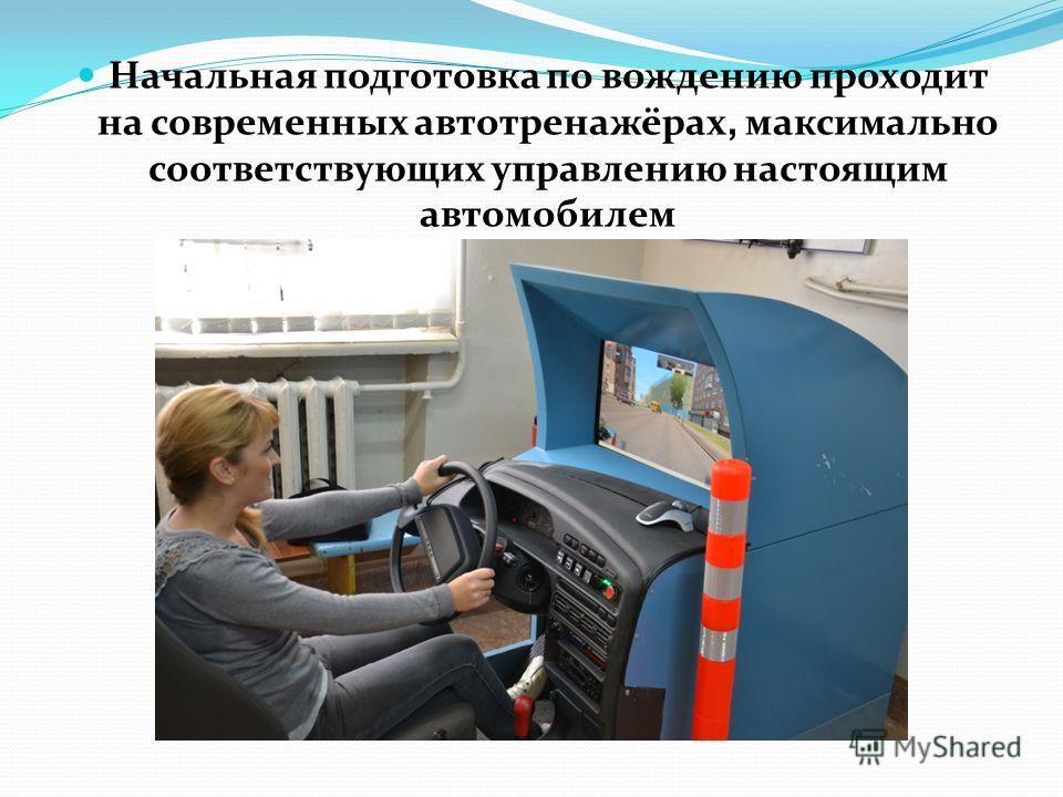 Начальная подготовка по вождению проходит на современных автотренажёрах, максимально соответствующих управлению настоящим автомобилем