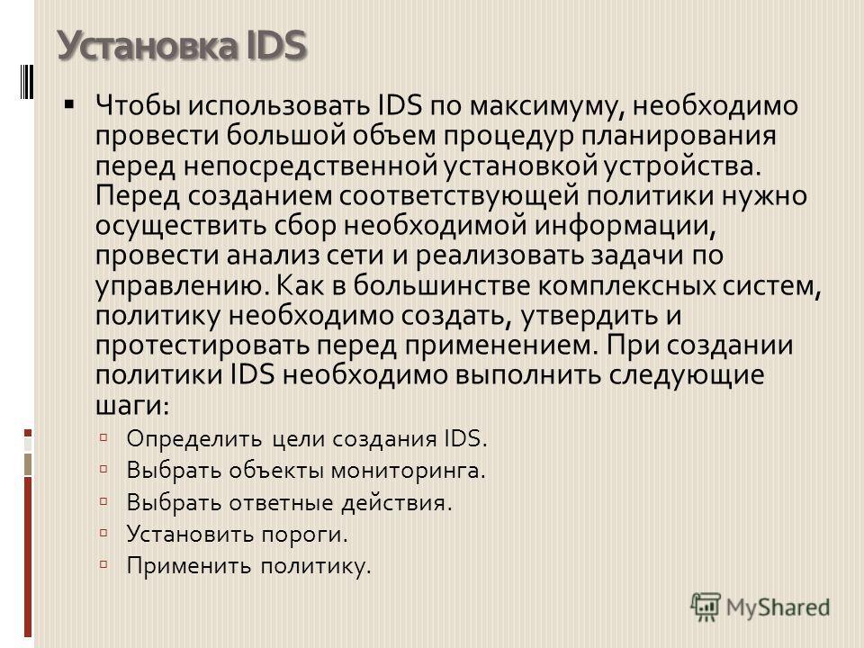 Установка IDS Чтобы использовать IDS по максимуму, необходимо провести большой объем процедур планирования перед непосредственной установкой устройства. Перед созданием соответствующей политики нужно осуществить сбор необходимой информации, провести