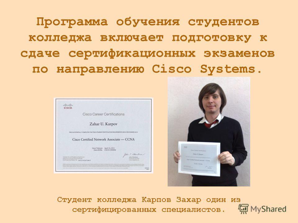 Студент колледжа Карпов Захар один из сертифицированных специалистов. Программа обучения студентов колледжа включает подготовку к сдаче сертификационных экзаменов по направлению Cisco Systems.
