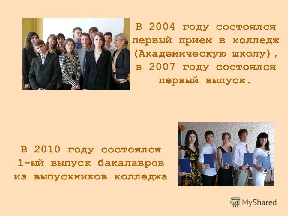 В 2010 году состоялся 1-ый выпуск бакалавров из выпускников колледжа В 2004 году состоялся первый прием в колледж (Академическую школу), в 2007 году состоялся первый выпуск.
