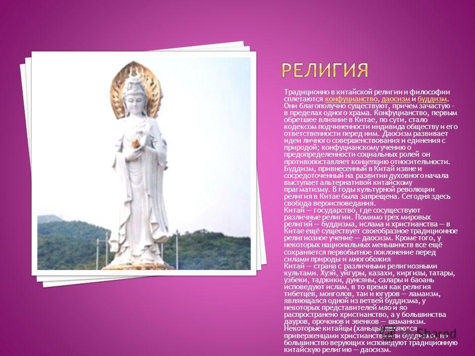 Традиционно в китайской религии и философии сплетаются конфуцианство, даосизм и буддизм. Они благополучно существуют, причем зачастую - в пределах одного храма. Конфуцианство, первым обретшее влияние в Китае, по сути, стало кодексом подчиненности инд