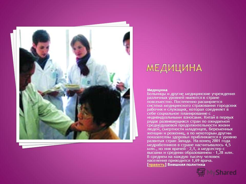 Медицина Больницы и другие медицинские учреждения различных уровней имеются в стране повсеместно. Постепенно расширяется система медицинского страхования городских рабочих и служащих, которая соединяет в себе социальное планирование с индивидуальными