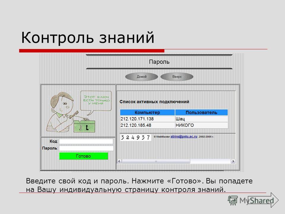 Контроль знаний Введите свой код и пароль. Нажмите «Готово». Вы попадете на Вашу индивидуальную страницу контроля знаний.
