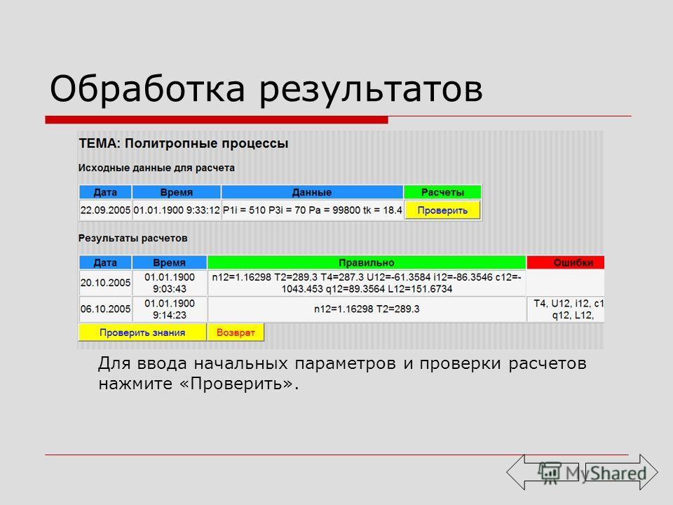 Обработка результатов Для ввода начальных параметров и проверки расчетов нажмите «Проверить».