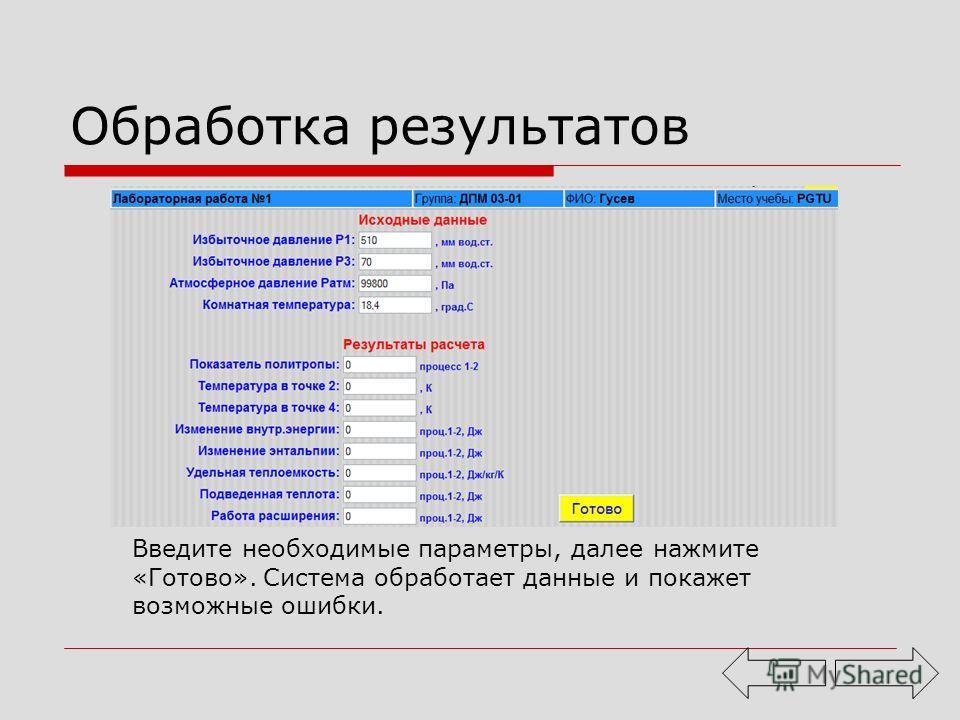 Обработка результатов Введите необходимые параметры, далее нажмите «Готово». Система обработает данные и покажет возможные ошибки.