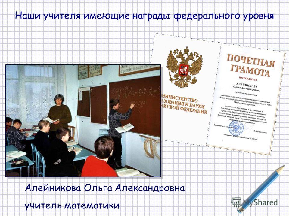 Наши учителя имеющие награды федерального уровня Афонина Галина Владимировна учитель начальных классов