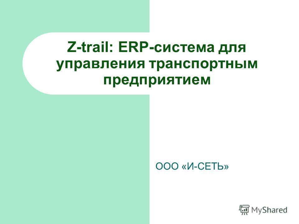 Z-trail: ERP-система для управления транспортным предприятием ООО «И-СЕТЬ»