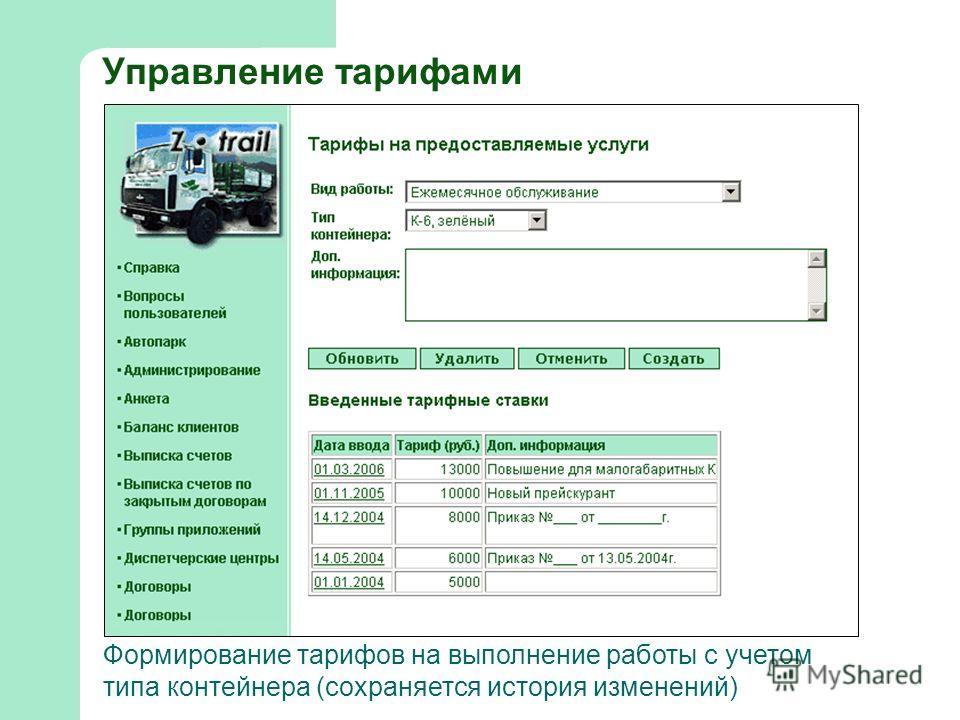 Управление тарифами Формирование тарифов на выполнение работы с учетом типа контейнера (сохраняется история изменений)