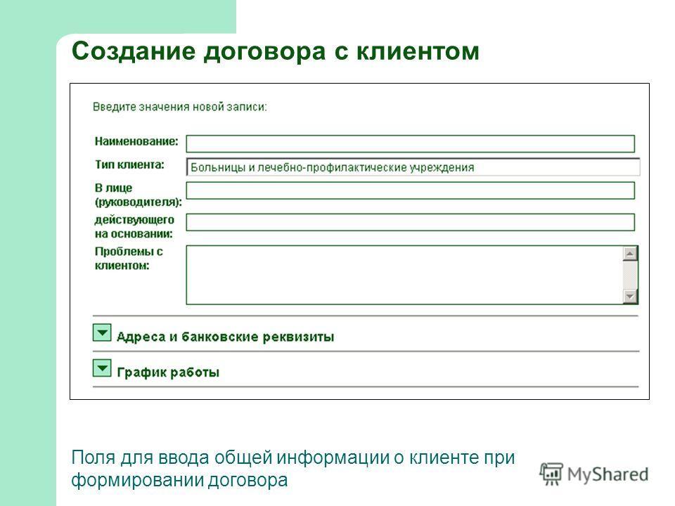 Создание договора с клиентом Поля для ввода общей информации о клиенте при формировании договора