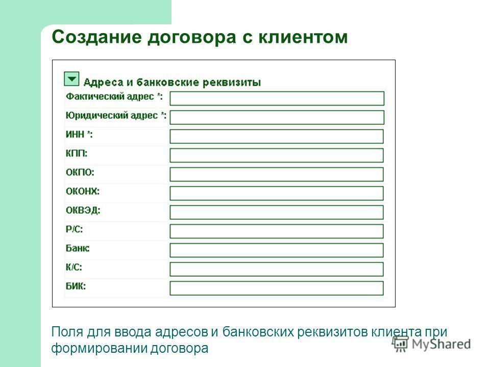 Создание договора с клиентом Поля для ввода адресов и банковских реквизитов клиента при формировании договора