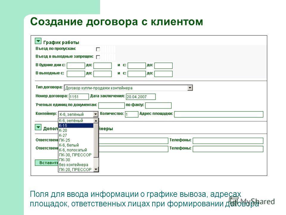 Создание договора с клиентом Поля для ввода информации о графике вывоза, адресах площадок, ответственных лицах при формировании договора