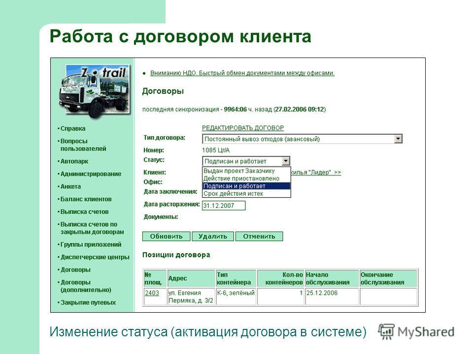 Работа с договором клиента Изменение статуса (активация договора в системе)