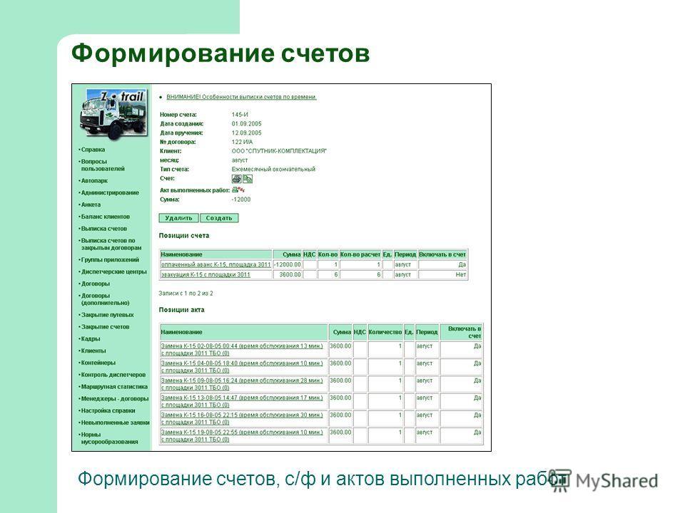 Формирование счетов Формирование счетов, с/ф и актов выполненных работ