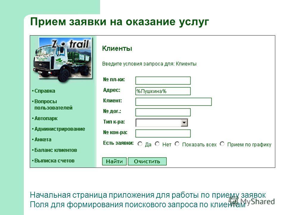 Прием заявки на оказание услуг Начальная страница приложения для работы по приему заявок Поля для формирования поискового запроса по клиентам
