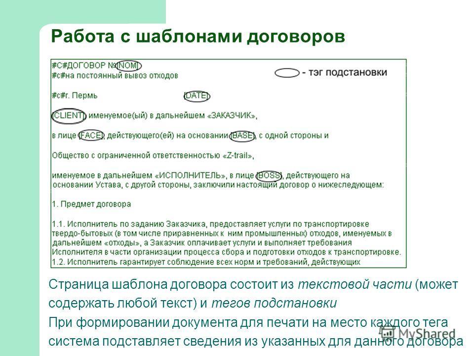 Работа с шаблонами договоров Страница шаблона договора состоит из текстовой части (может содержать любой текст) и тегов подстановки При формировании документа для печати на место каждого тега система подставляет сведения из указанных для данного дого