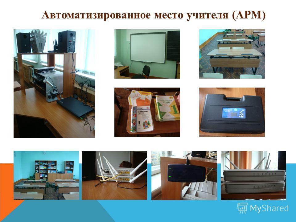 Автоматизированное место учителя (АРМ)