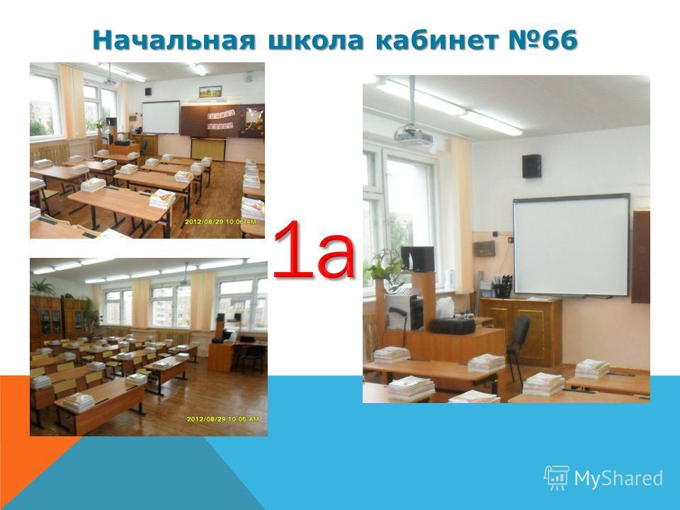 Начальная школа кабинет 66