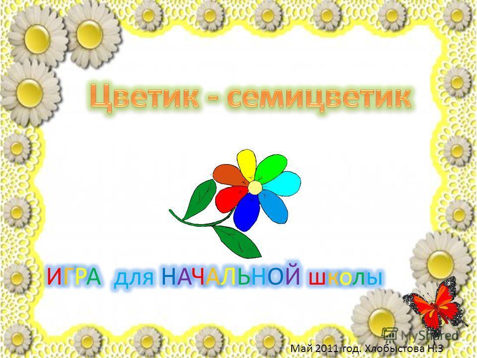 Май 2011 год. Хлобыстова Н.З