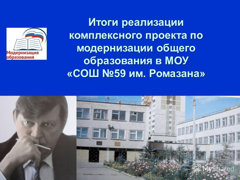 Итоги реализации комплексного проекта по модернизации общего образования в МОУ «СОШ 59 им. Ромазана»